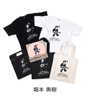 堀本勇樹 | ROCK in TOKYOのオープンを記念し6名のアーティストやブランドとのコラボレーションが実現。 | ディスクユニオン ROCK in TOKYO