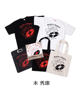 本秀康 | ROCK in TOKYOのオープンを記念し6名のアーティストやブランドとのコラボレーションが実現。 | ディスクユニオン ROCK in TOKYO