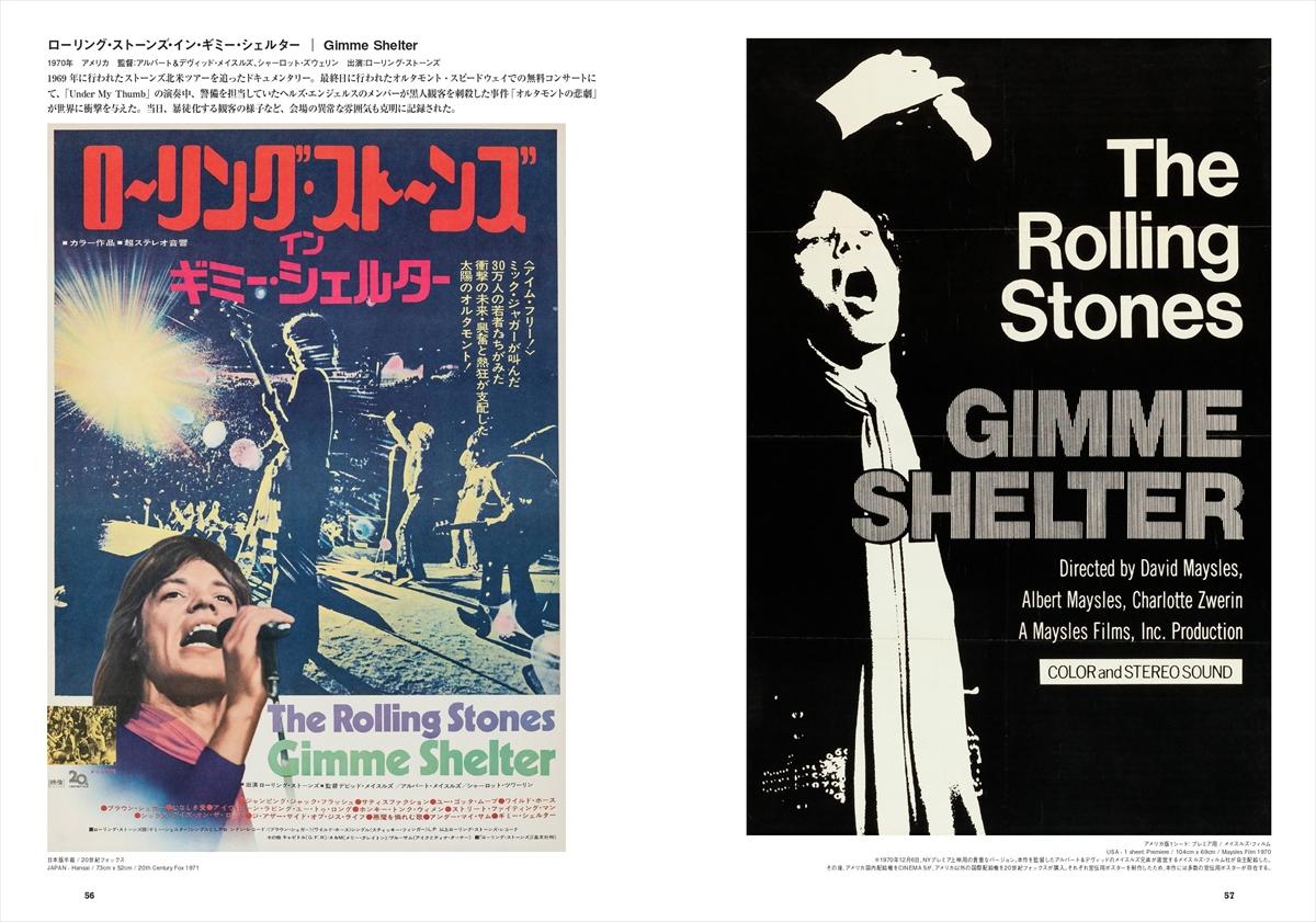 3/17(水)~ ロック映画ポスター展 | ディスクユニオン ROCK in TOKYO