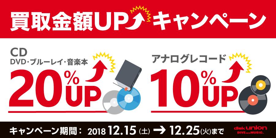 CD・DVD・Blu-ray(ブルーレイ)・音楽本 買取20%UPキャンペーン開催!
