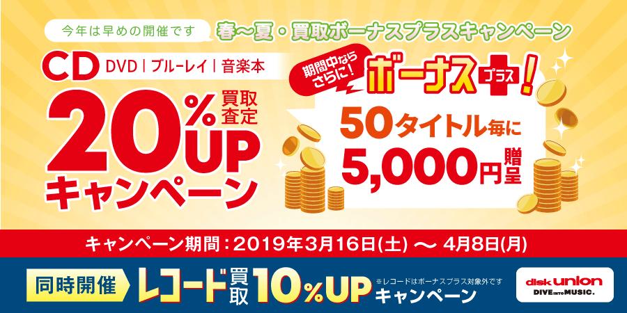 春~夏・買取ボーナスプラスキャンペーン! 同時開催レコード買取10%UP! 3/16(土)~4/8(月)
