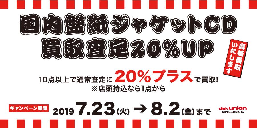 7/23(火)~8/2(金) 国内盤 紙ジャケットCD 買取20%UPキャンペーン開催!!