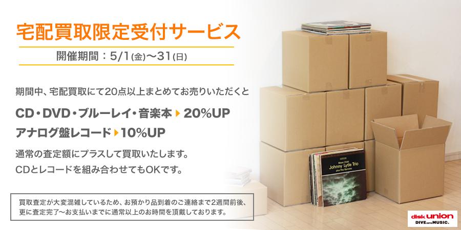 【宅配買取限定受付サービス】CD・DVD・ブルーレイ・音楽本 買取20%UP | 同時開催レコード買取10%UP | 5/1(金)~31(日)