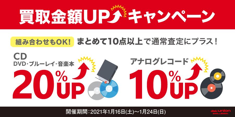 CD・DVD・ブルーレイ・音楽本20%UP+レコード10%UPキャンペーン開催! 1/16(土)~1/24(日)