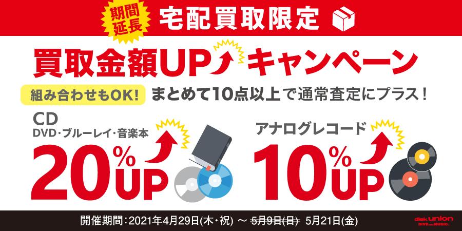宅配買取限定 CD・DVD・ブルーレイ・音楽本20%UP+レコード10%UPキャンペーン期間延長! 5/21(金)まで