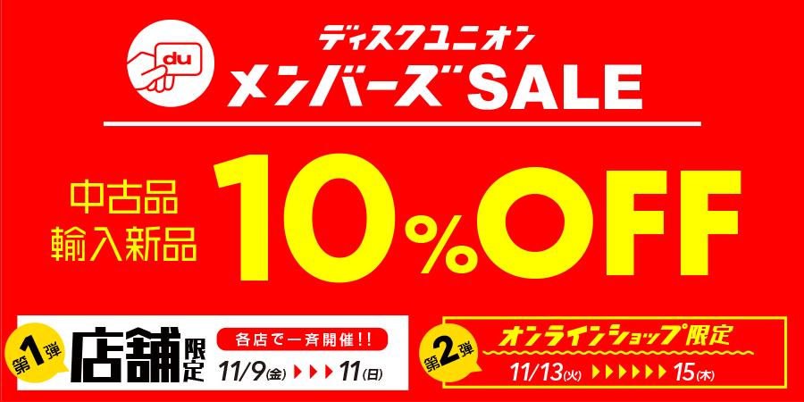 店舗限定メンバーズSALE&オンラインショップ限定メンバーズSALEが連続開催!
