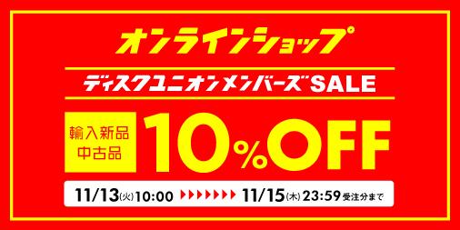第1弾 店舗限定メンバーズSALE