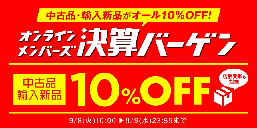 9/8(火)10:00-9/9(水)23:59 中古品・輸入新品がオール10%OFF! オンラインメンバーズ決算バーゲン開催!