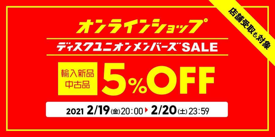【5%OFFセール】2/19(金)20:00-2/20(土)23:59 中古品・輸入新品がオール5%OFF! オンラインショップ限定メンバーズセール!