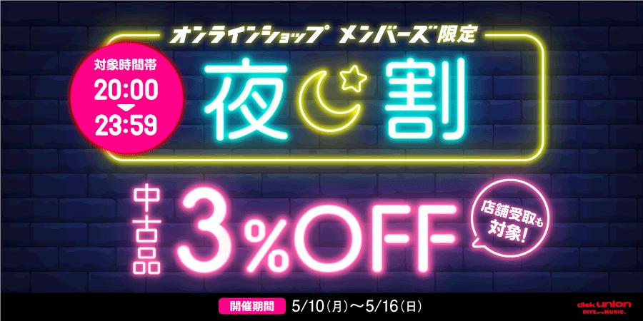 5/10(月)~5/16(日)20:00~23:59まで中古品が3%OFF! オンラインショップ・メンバーズ限定『夜割』期間限定開催!