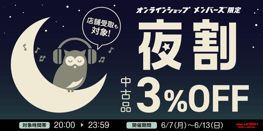 6/7(月)~6/13(日)20:00~23:59まで中古品が3%OFF! オンラインショップ・メンバーズ限定『夜割』延長開催!