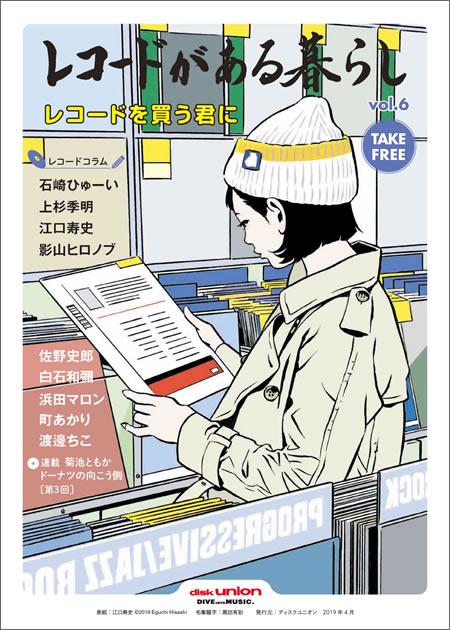 ディスクユニオン・フリーペーパー「レコードがある暮らし」vol.6が発刊