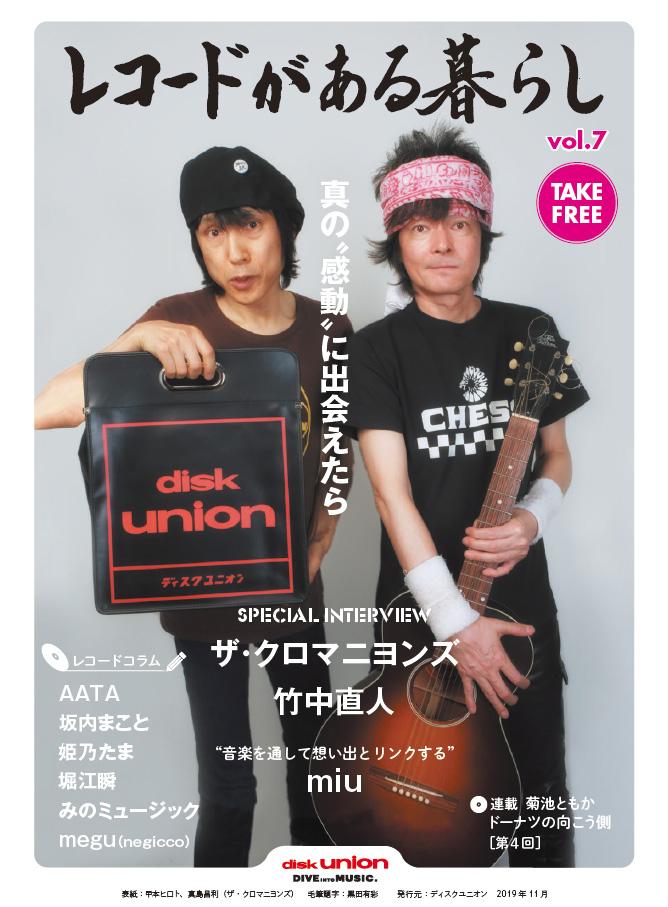 11月1日(金)ディスクユニオン・フリーペーパー「レコードがある暮らし」vol.7が発刊