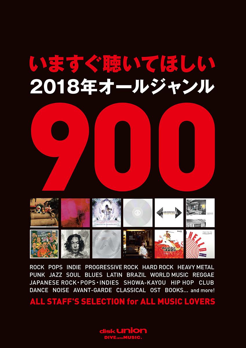 フリーマガジン『いますぐ聴いてほしい 2018年オールジャンル900』が発刊されました