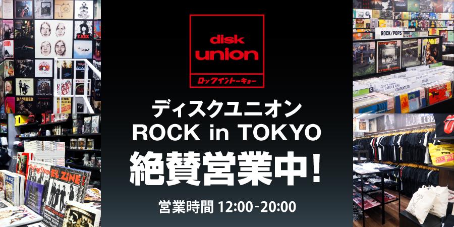 ディスクユニオン ROCK in TOKYO絶賛営業中! ポップアップイベントも開催