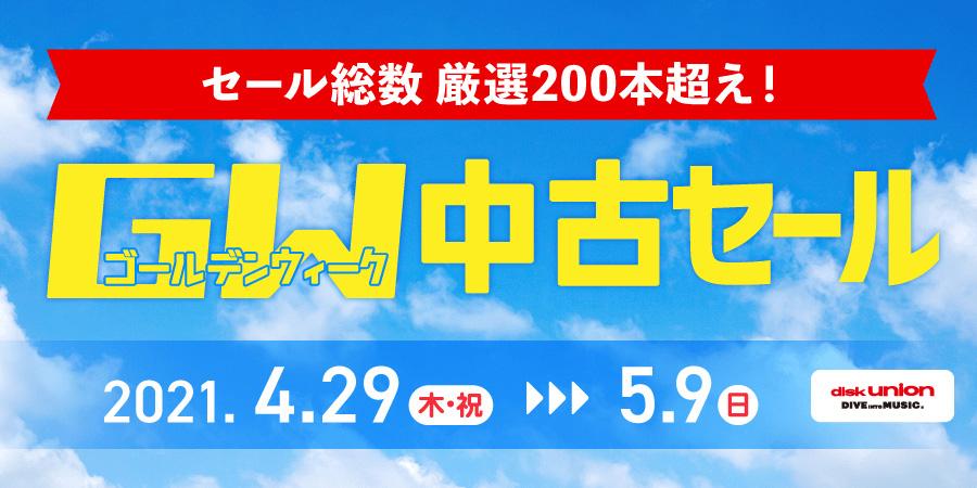セール総数・厳選200本超え! ゴールデンウィーク中古セール情報