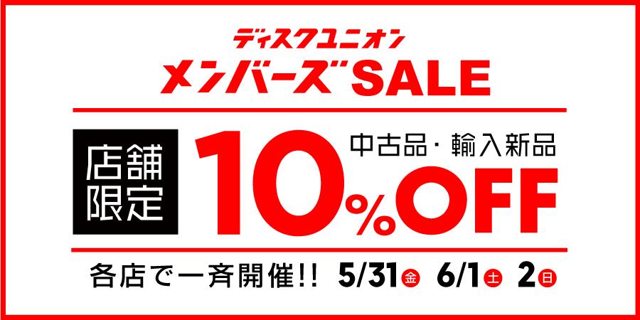 5/31(金)・6/1(土)・2(日) ディスクユニオン店舗限定メンバーズセール