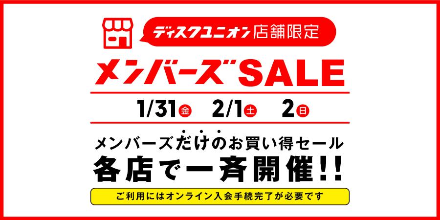 1月31日(金)・2月1日(土)・2月2日(日)店舗限定メンバーズSALE開催決定!