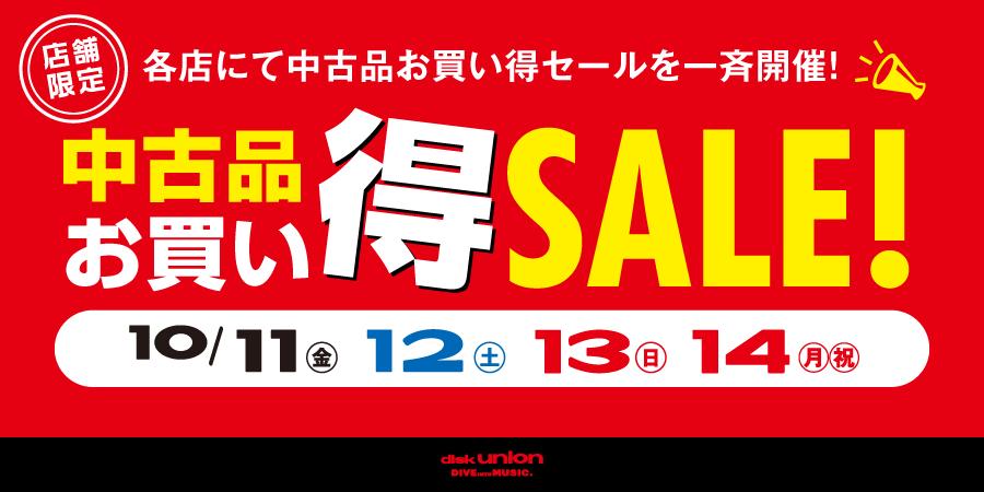 10/11(金)・12(土)・13(日)・14(月祝)中古品お買い得セールを各店一斉開催!