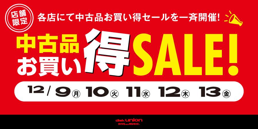 12/9(月)・10(火)・11(水)・12(木)・13(金) 中古品お買い得セールを各店一斉開催!