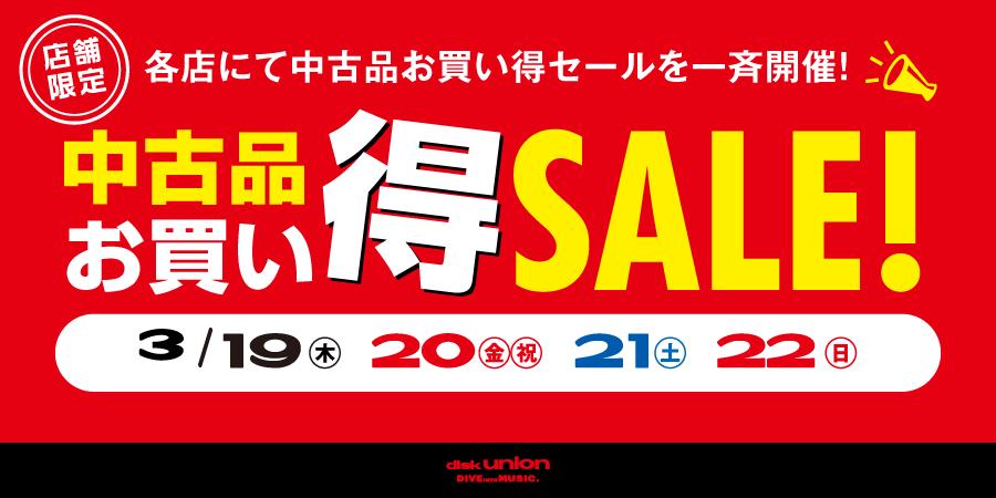 3/19(木)・3/20(金・祝)・21(土)・22(日) 中古品お買い得セールを各店一斉開催!