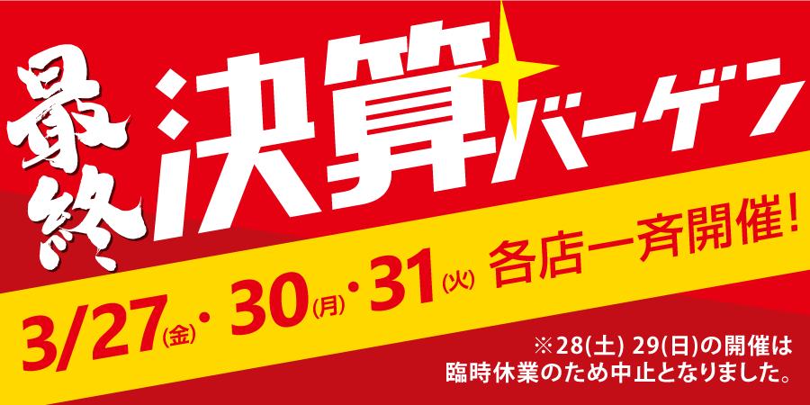 3/27(金)・30(月)・31日(火) 最終決算バーゲンを各店一斉開催!