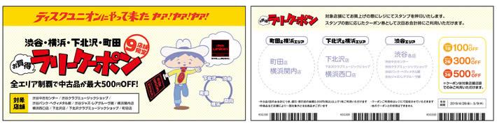 渋谷・横浜・下北沢・町田 9店舗限定 お買い得ラリークーポン!4/26(金)~5/9(木)開催!