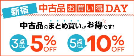 12/6(金) 新宿 中古品お買い得DAY!