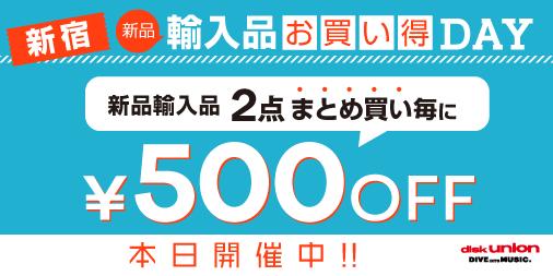 3/23(月)新宿合同「新品輸入品お買い得DAY」開催いたします!!